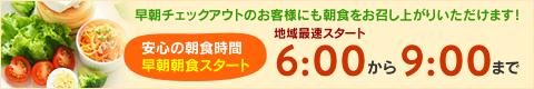 朝食時間6:00〜9:00