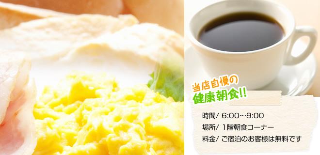 自慢の健康朝食