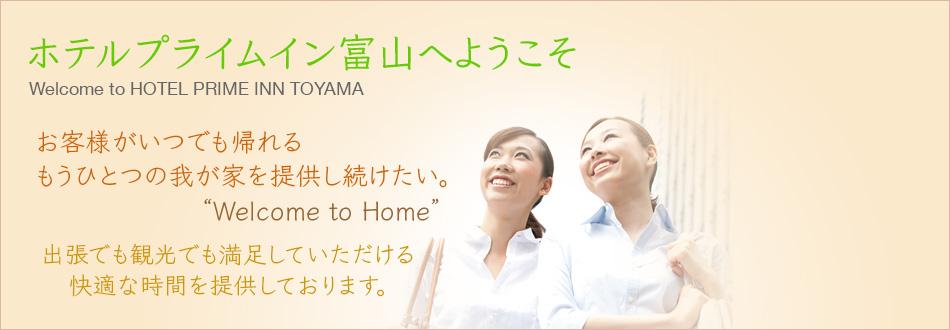 ホテルプライム富山へようこそ